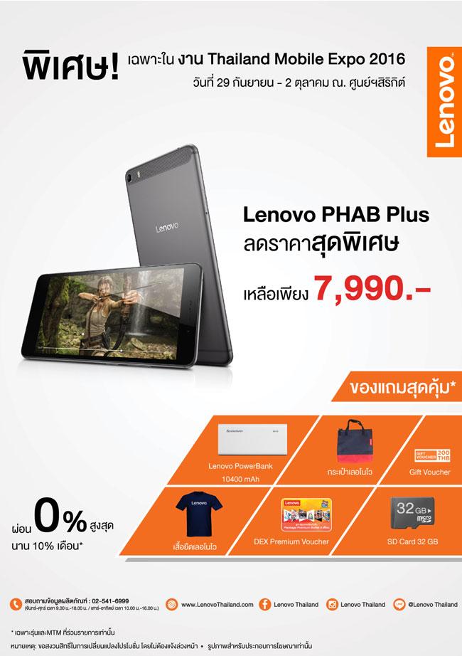 รวมโปรโมชั่น Lenovo ในงาน Thailand Mobile Expo 2016
