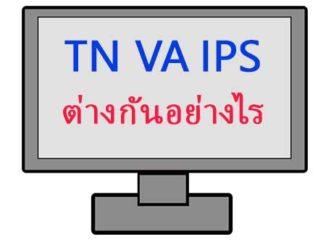 TN VA IPS