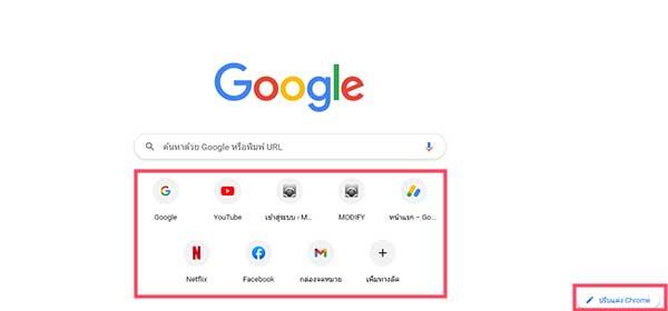ปรับแต่ง Google Chrome