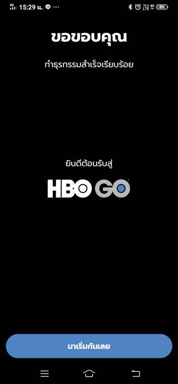 Thank HBO GO