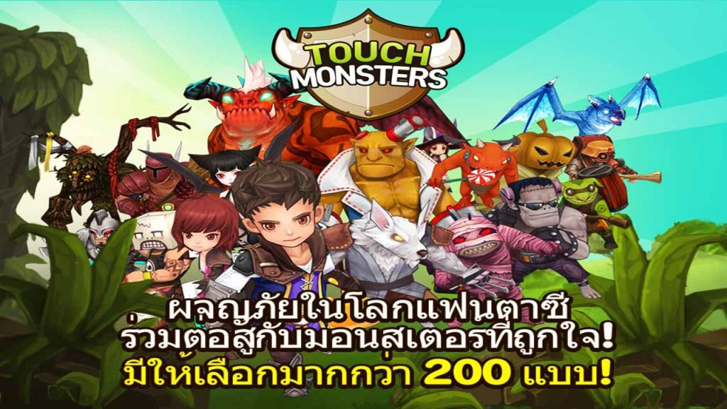 LINE Touch Monster