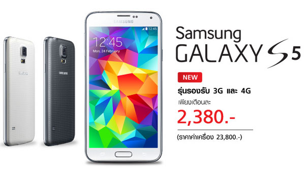 TrueMove H GALAXY Packag
