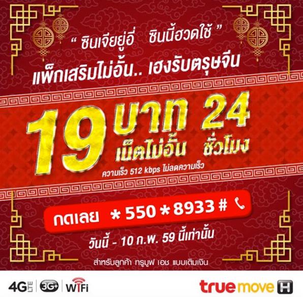 Truemove H 512