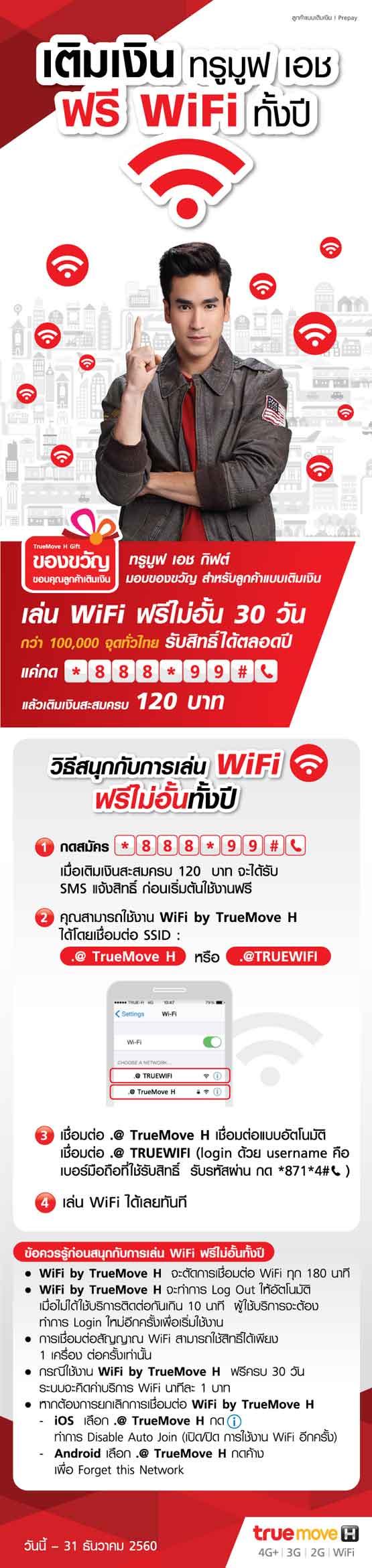 เติมเงินสะสมครบตามปริมาณที่กำหนด ช่องทางใดก็ได้ รับสิทธิ์เล่น WiFi ฟรีไม่อั้น 30 วัน ตั้งแต่ วันนี้ – ธันวาคม 2560