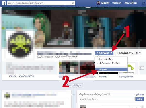 ยกเลิกถูกใจ Facebook