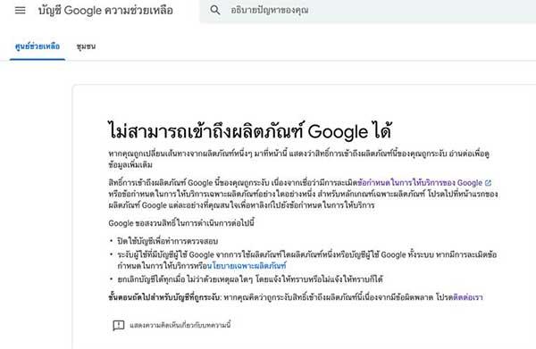 Unable to access Google products ไม่สามารถเข้าถึงผลิตภัณฑ์ Google ได้