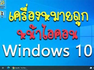 เอาเครื่องหมายถูกที่ Icon Windows 10 ออก