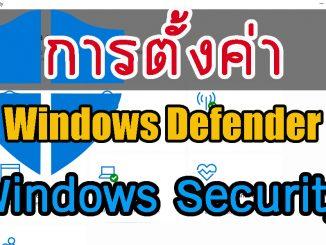 วิธีตั้งค่า Windows Defender และ Windows Security