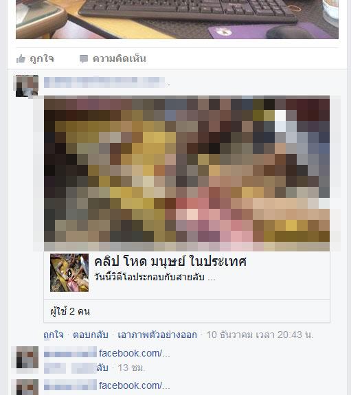 ไวรัส Facebook