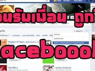 ซ่อนรับเพื่อนเฟสบุ๊ค