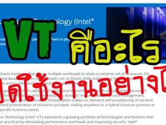 VT คืออะไร