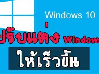 ปรับแต่ง Windows 10 ให้ทำงานเร็วขึ้น
