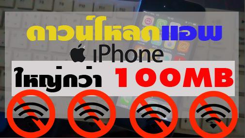 โหลดแอพใหญกว่า 100MB ใน iPhone ไม่ใช้ Wi-Fi