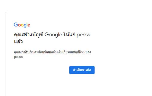 สร้างบัญชี Gmail ให้ลูกเสร็จแล้ว
