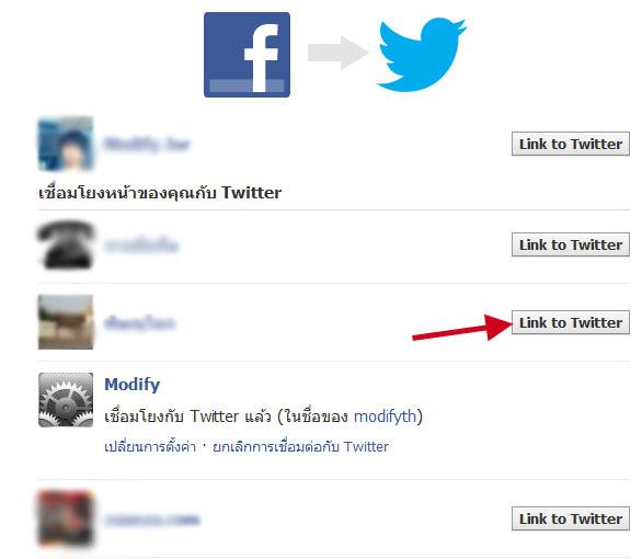 เลือก Link to Twitter ที่ Facebook ของเรา หรือ เพจ ที่เราต้องการ โพสต่อไปยังทวิตเตอร์