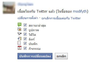 เลือกรูปแบบว่าหากโพสต์อะไรลง Facebook แล้ว จะให้อะไรบ้างที่จะไปโพสต์ใน Twitter ด้วย