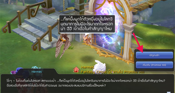 Hermes - Fantasy Circus ผู้นำทางไป Promise Hill