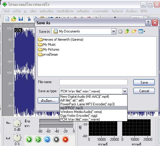 เลือกสกุลของไฟล์ที่ต้องการ ในที่นี้ผมเลือกเป็น MP3 จากนั้นกด Save เป็นอันเสร็จกันตัดเพลง ด้วย Nero Wave Editor