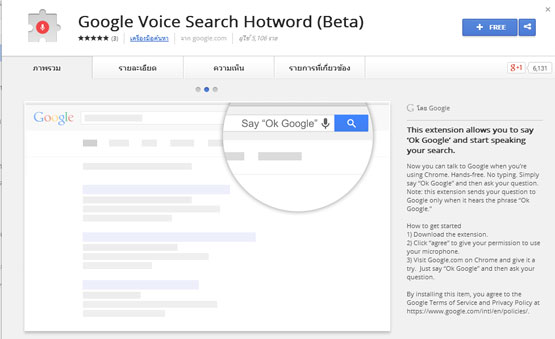 ส่วนขยายGoogle Voice Search Hotword (Beta)