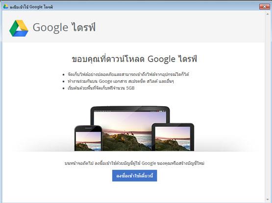 Google Drive  สำหรับ PC