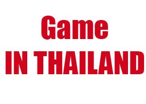 เกมในประเทศไทย