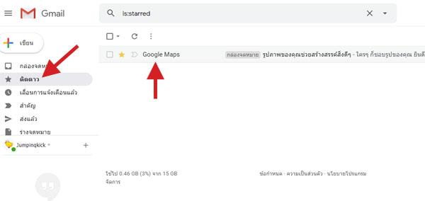 ติดดาว Gmail