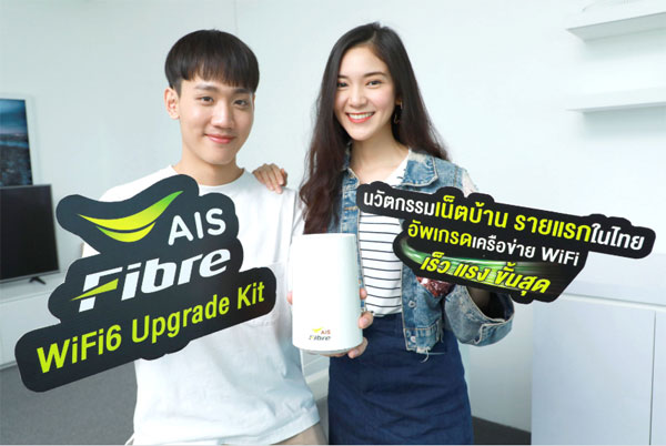 AIS Fibre WiFi6 Upgrade Kit