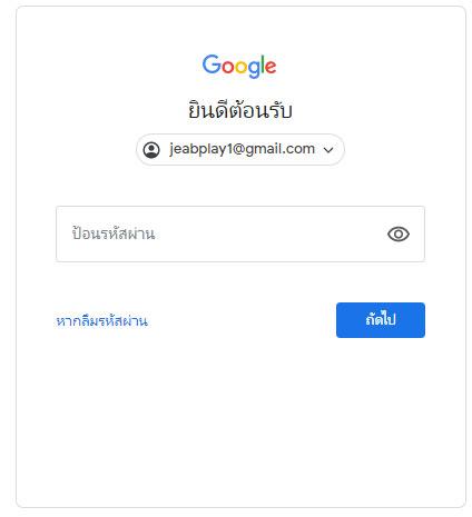 ใส่รหัสผ่านเข้าสู่ระบบ Gmail