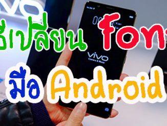 เปลี่ยนฟอนต์มือถือ Android