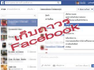 เก็บถาวร Facebook
