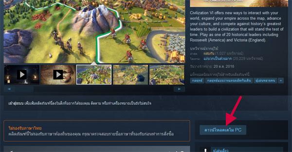 Civilization VI Steam demo