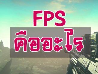 FPS คืออะไร