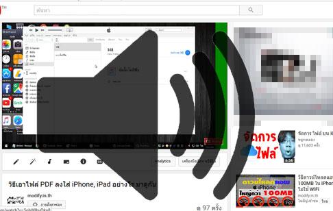 Youtube เสียง