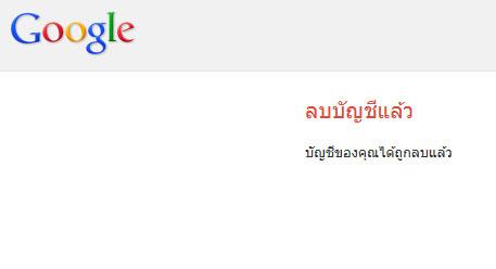 บัญชีของคุณถูกลบแล้ว เป็นการลบบัญชี Google ที่สมบูรณ์แล้ว