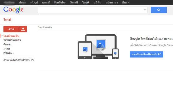 ตัวอย่าง Google Drive จากหน้าเว็บไซด์