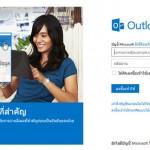 ส่งเมล์ Hotmail ยังไง มาดูกัน (บทความต่อจาก สมัครhotmail)