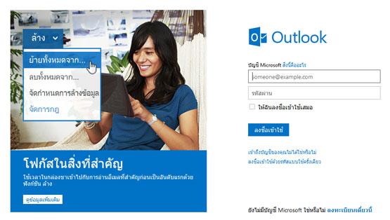 ลงชื่อเข้าใช้ hotmail เดียวอีเมล์และรหัสผ่าน รูปแบบคือ mail@hotmail.com รหัสผ่าน