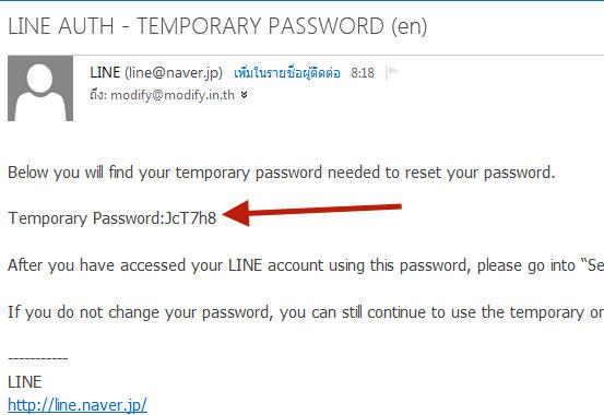 ส่งรหัสไปอีเมล์ LINE