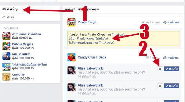 บล็อก Pirate Kings