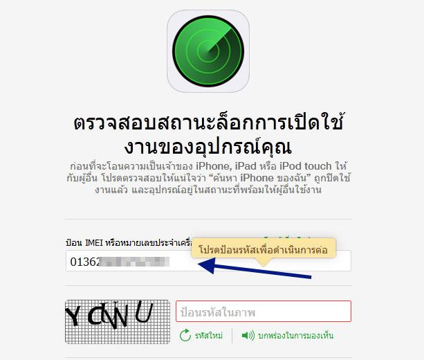 IMEI เครื่อง iPhone ตรวจสอบติด iCloud หรอืไม่