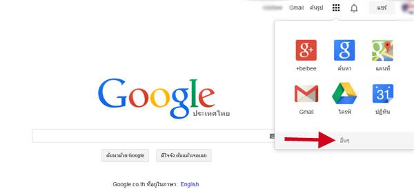 """เมนูต่างๆจะอยู่ที่นี้ หากต้องการเข้า แปลภาษาของ Google ให้เลือก """"อื่นๆ"""""""