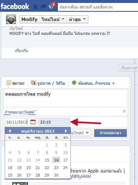 ตั้งเวลาโพสต์ของ Facebook Page