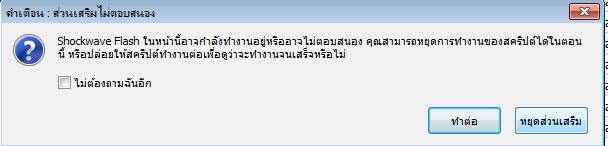ส่วนเสริมไม่ตอบสนอง Firefox