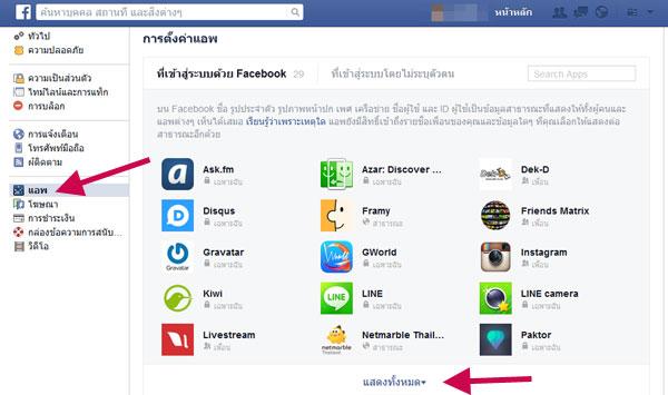 แอพ Facebook