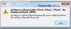 Error 9006 iPhone