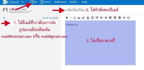 การส่งเมล์ hotmail