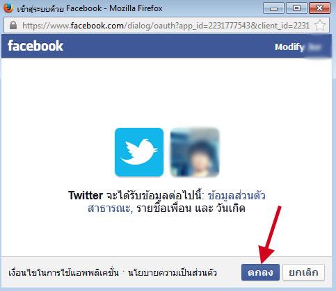 กําลังติดต่อ Facebook