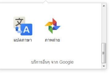 เจอแล้ว Google Translate (ซับซ่อนจริงๆ)