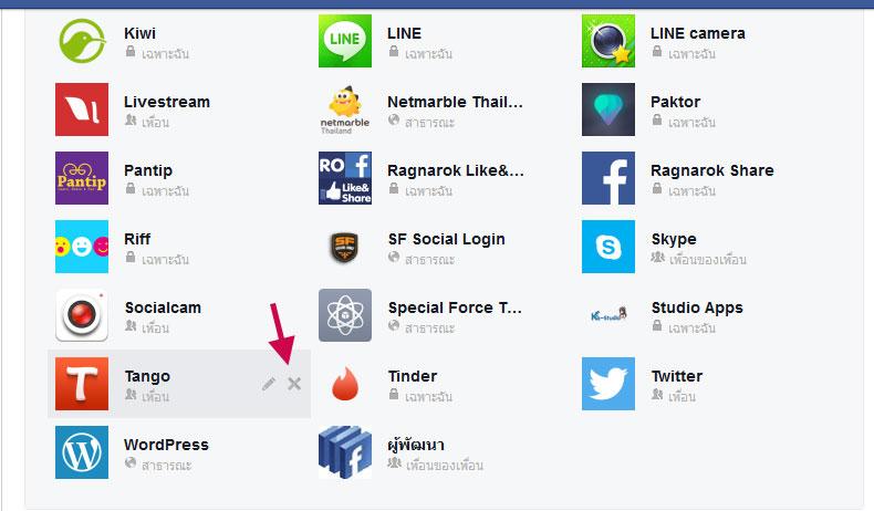 ลบแอพ Facebook