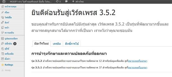 Wordpress เวอร์ชั่น 3.5.2